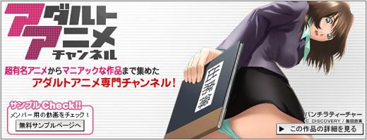 アダルトアニメチャンネル